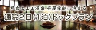 戸倉上山田温泉笹屋ホテルに泊まる 通院(2日)ドック