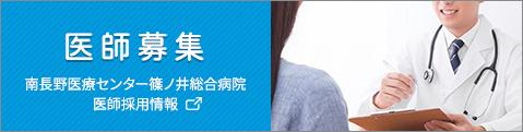 医師募集ページ
