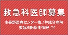 救急科医募集ページ