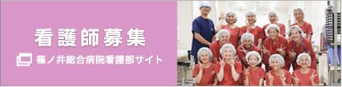 看護師募集/篠ノ井総合病院看護部サイト