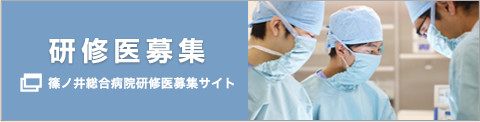 研修医募集/篠ノ井総合病院研修医募集サイト