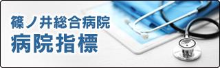 篠ノ井総合病院 病院指標