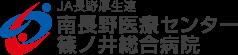 JA長野厚生連 南長野医療センター篠ノ井総合病院