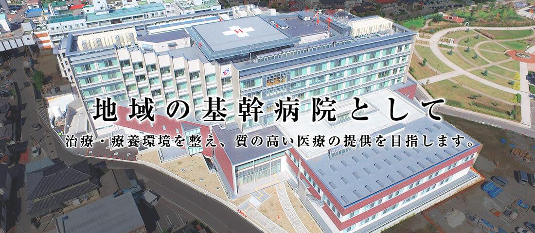 病院再構築