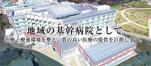 地域の基幹病院として/治療・療養環境を整え、質の高い医療の提供を目指します。