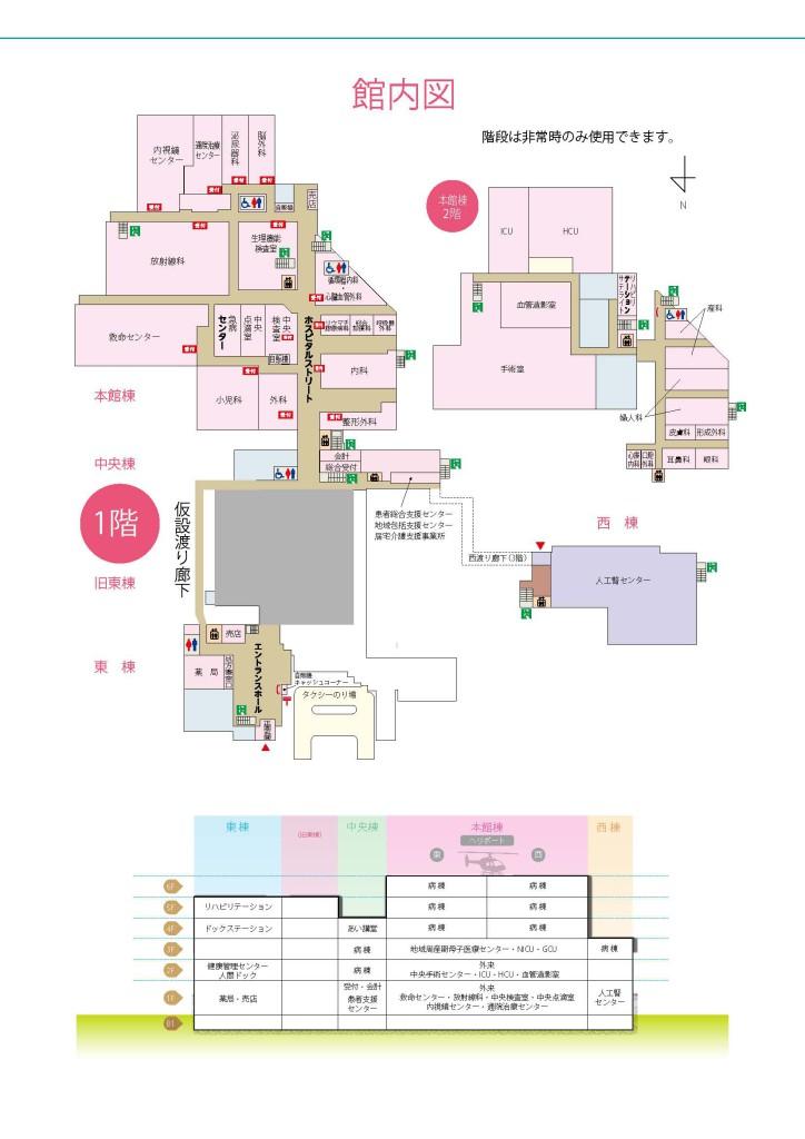 篠ノ井総合病院病院案内201608-(フロアマップ)