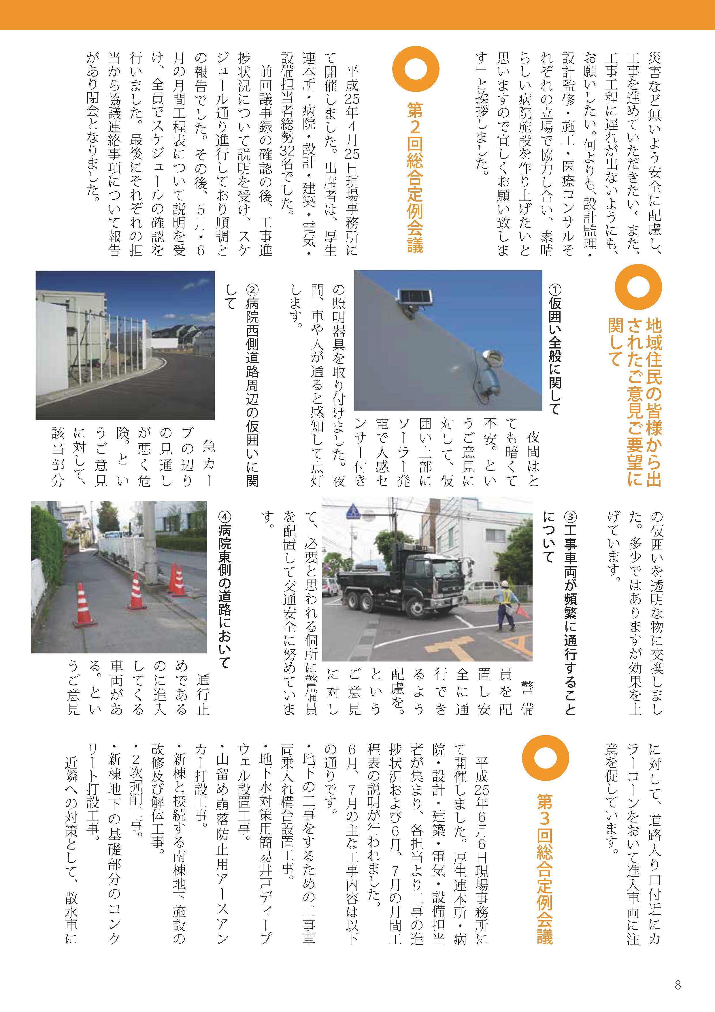 再構築のあゆみ5_ページ_3