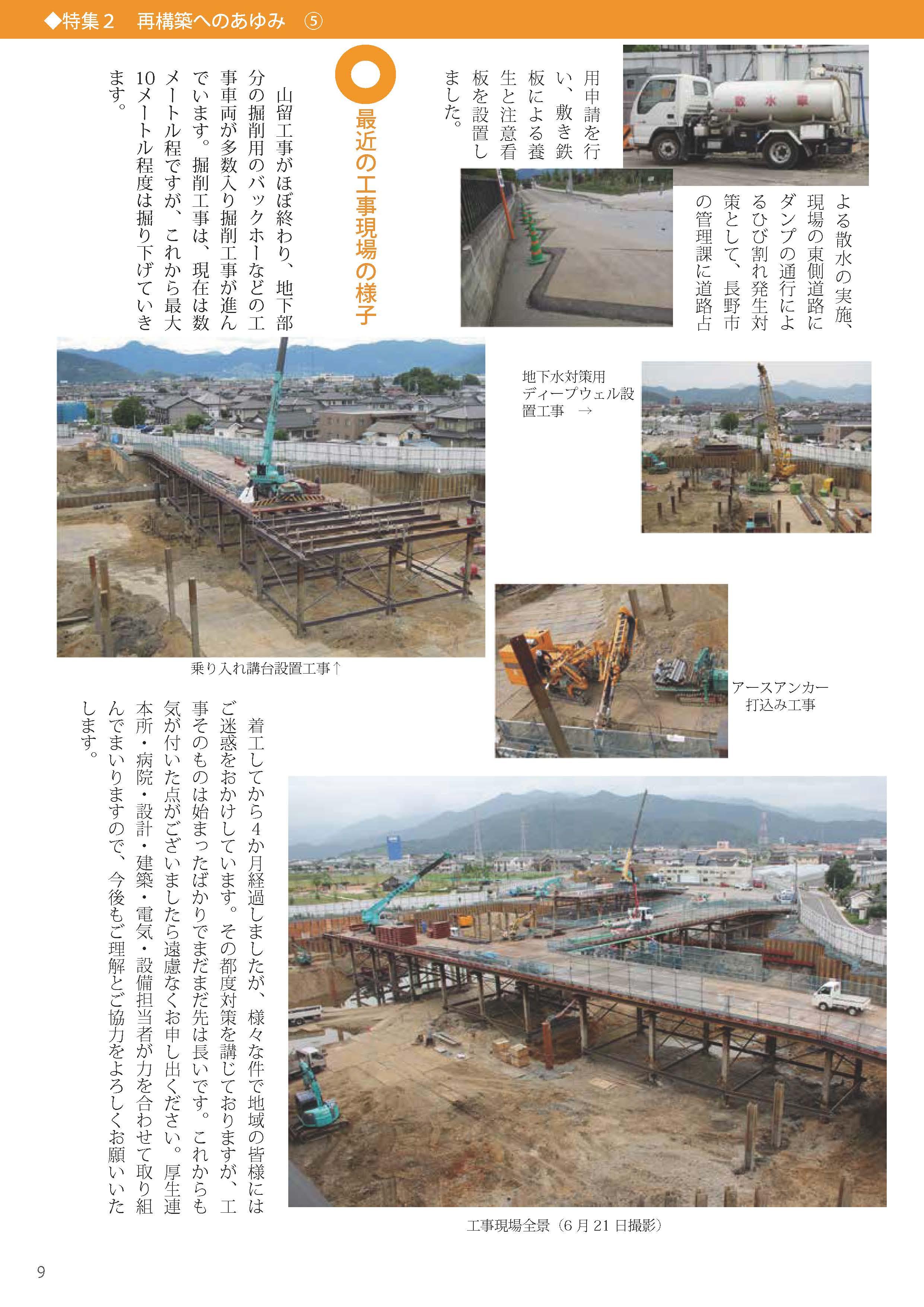 再構築のあゆみ5_ページ_4