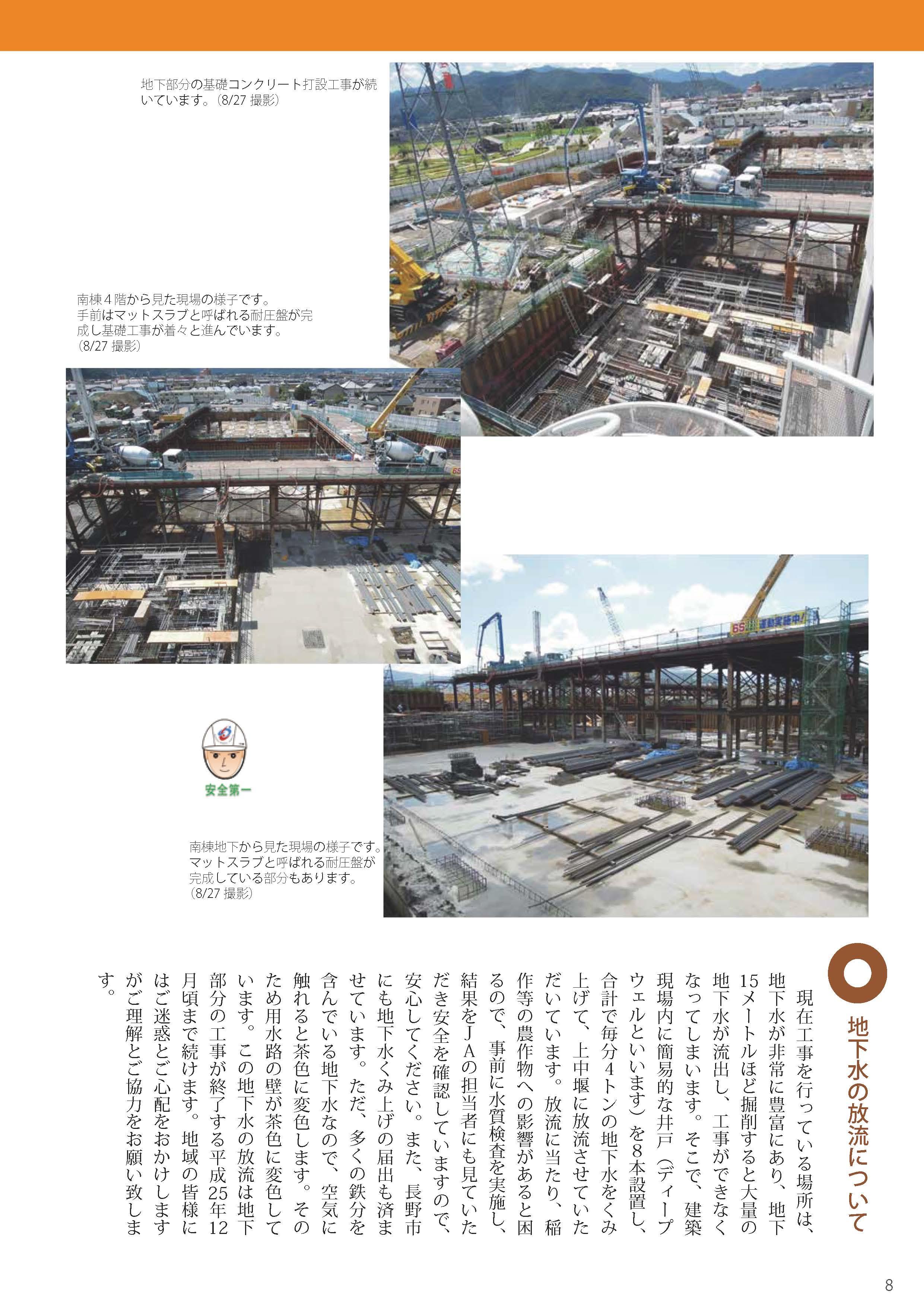 再構築のあゆみ6_ページ_3