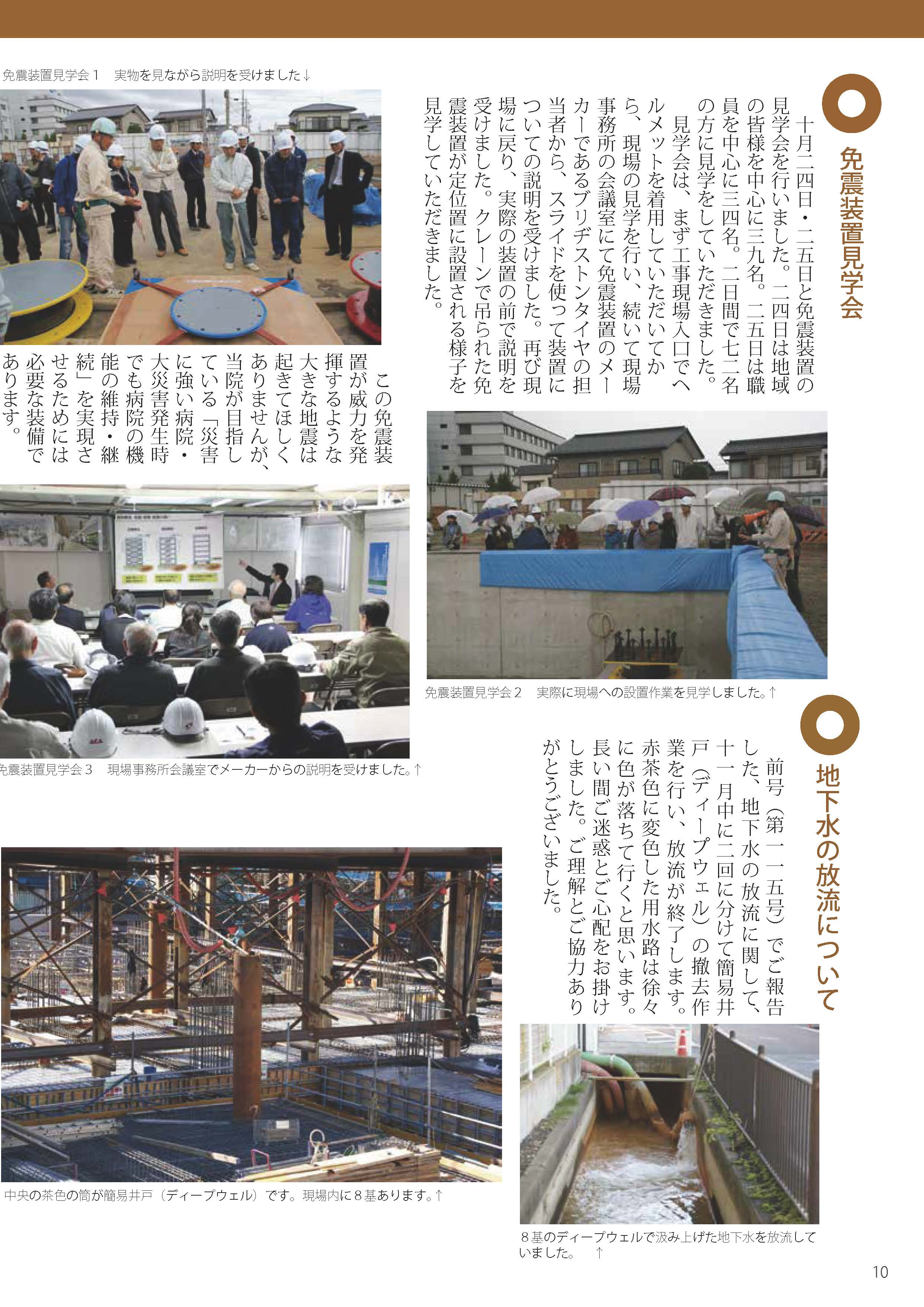 再構築のあゆみ7_ページ_3