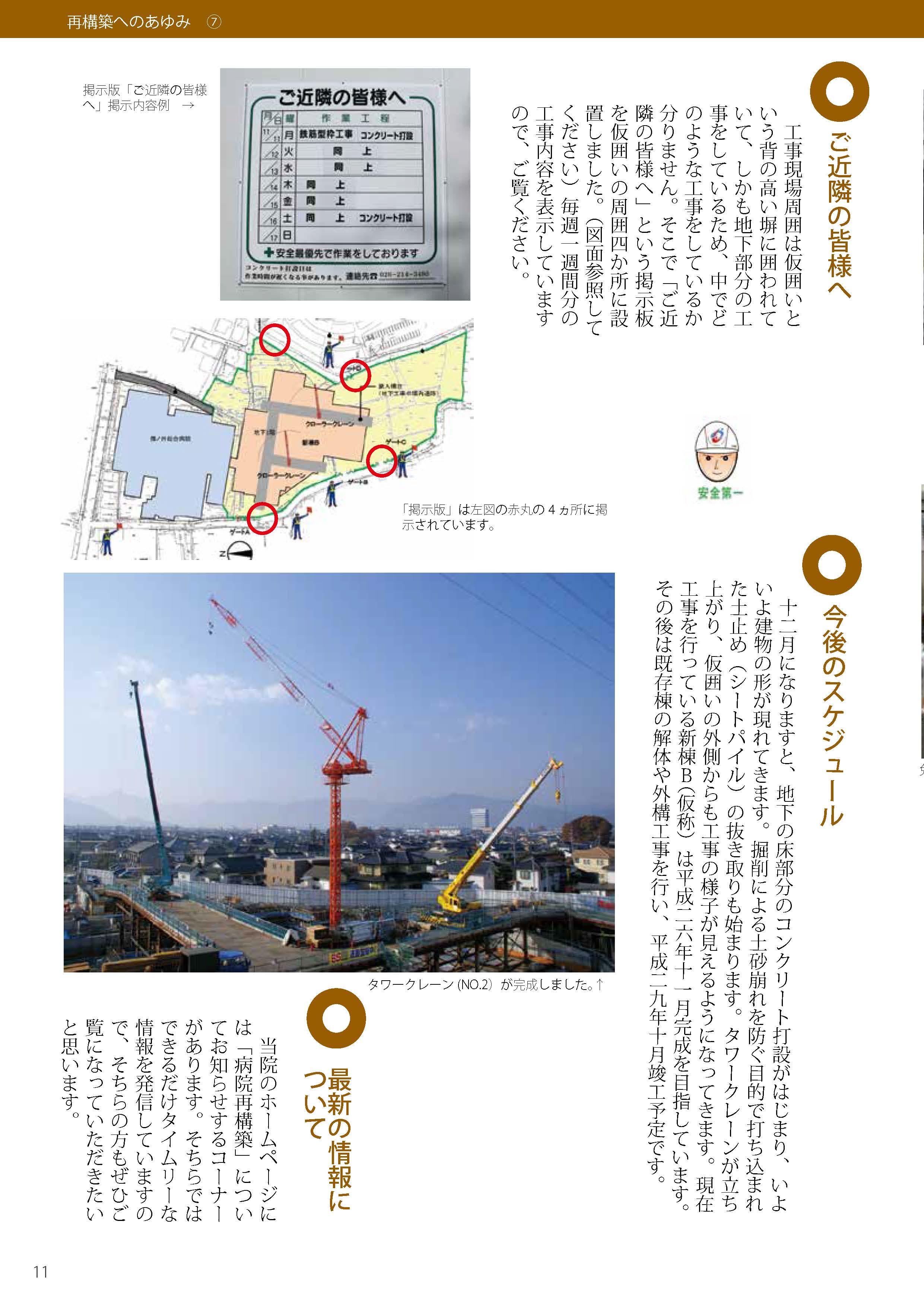 再構築のあゆみ7_ページ_4
