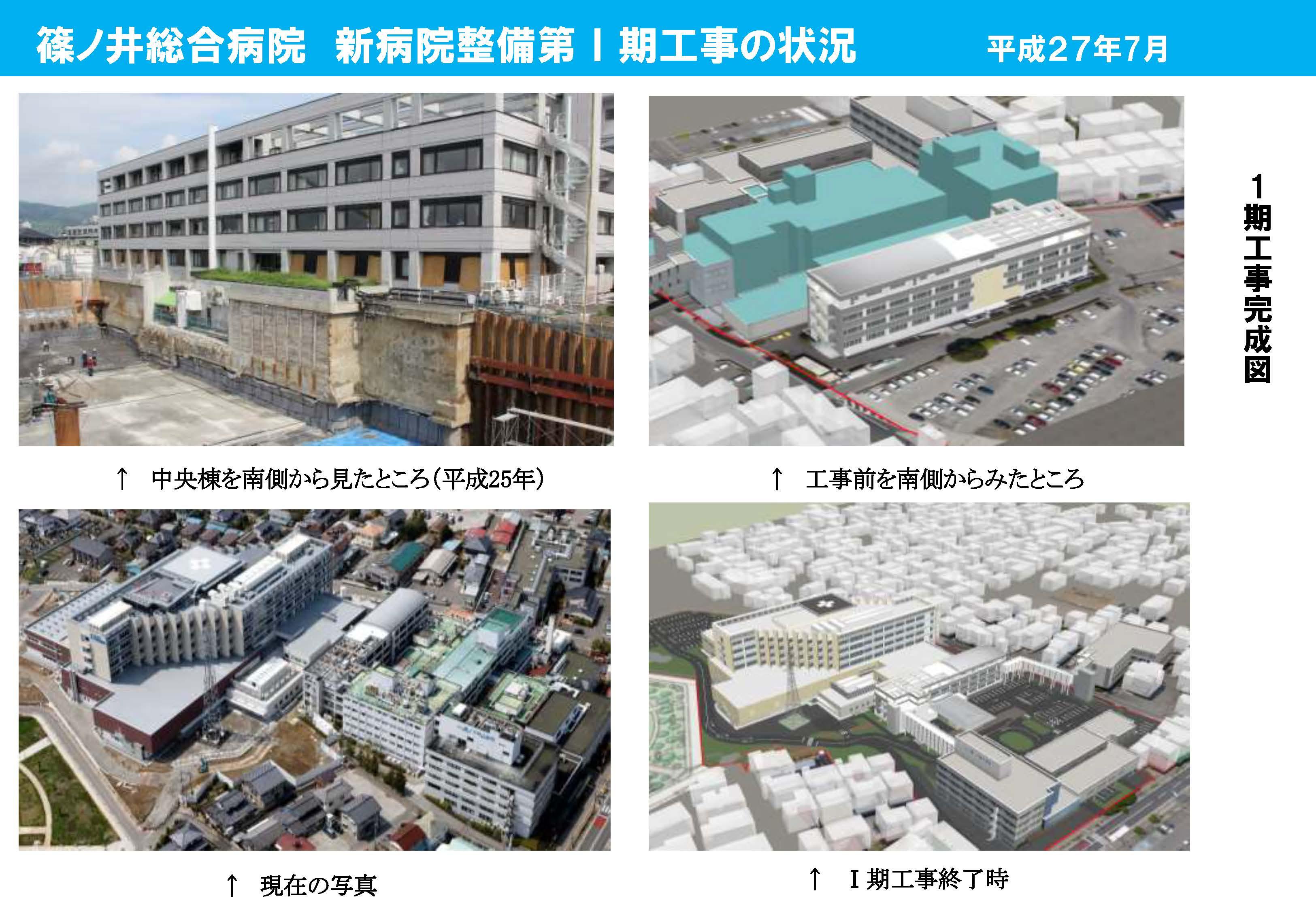 工事写真ニュース201507.1_ページ_1