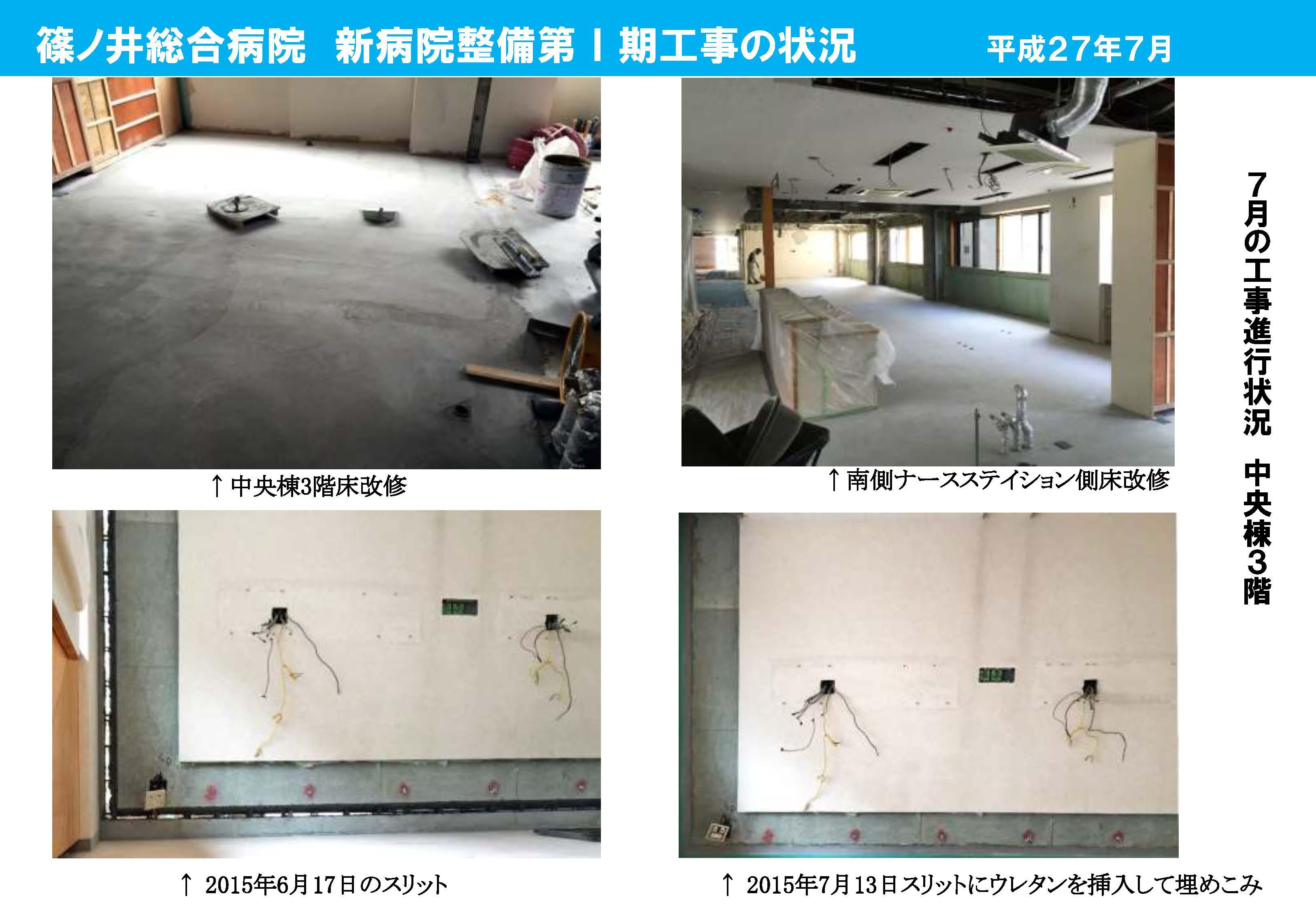 工事写真ニュース201507.1_ページ_2