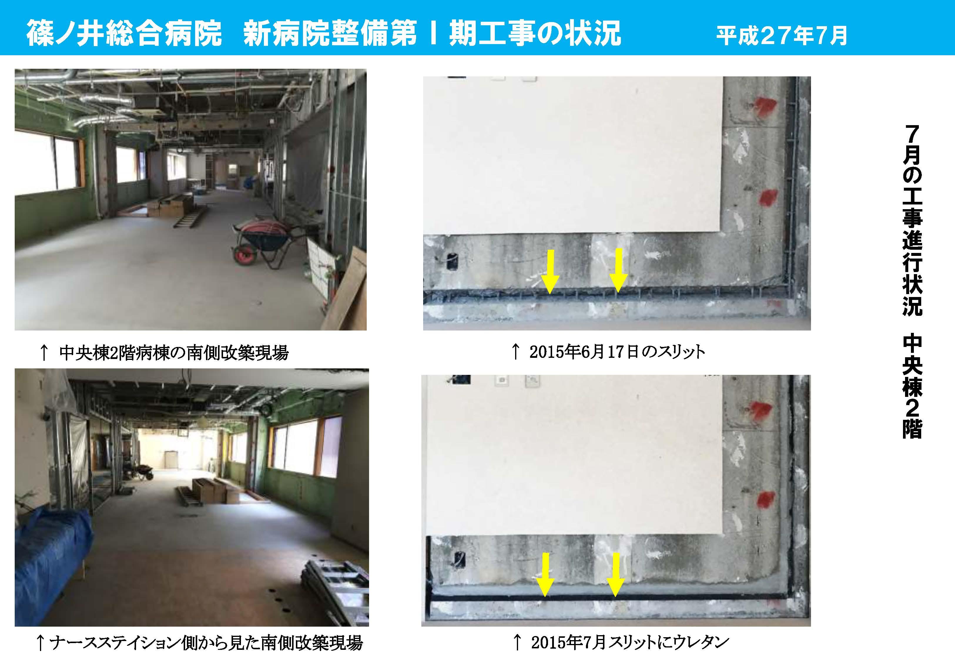 工事写真ニュース201507.1_ページ_3