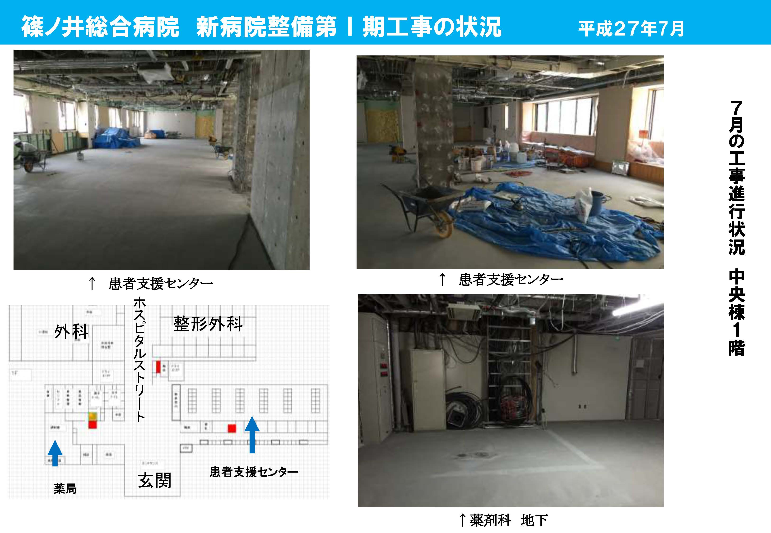 工事写真ニュース201507.1_ページ_4