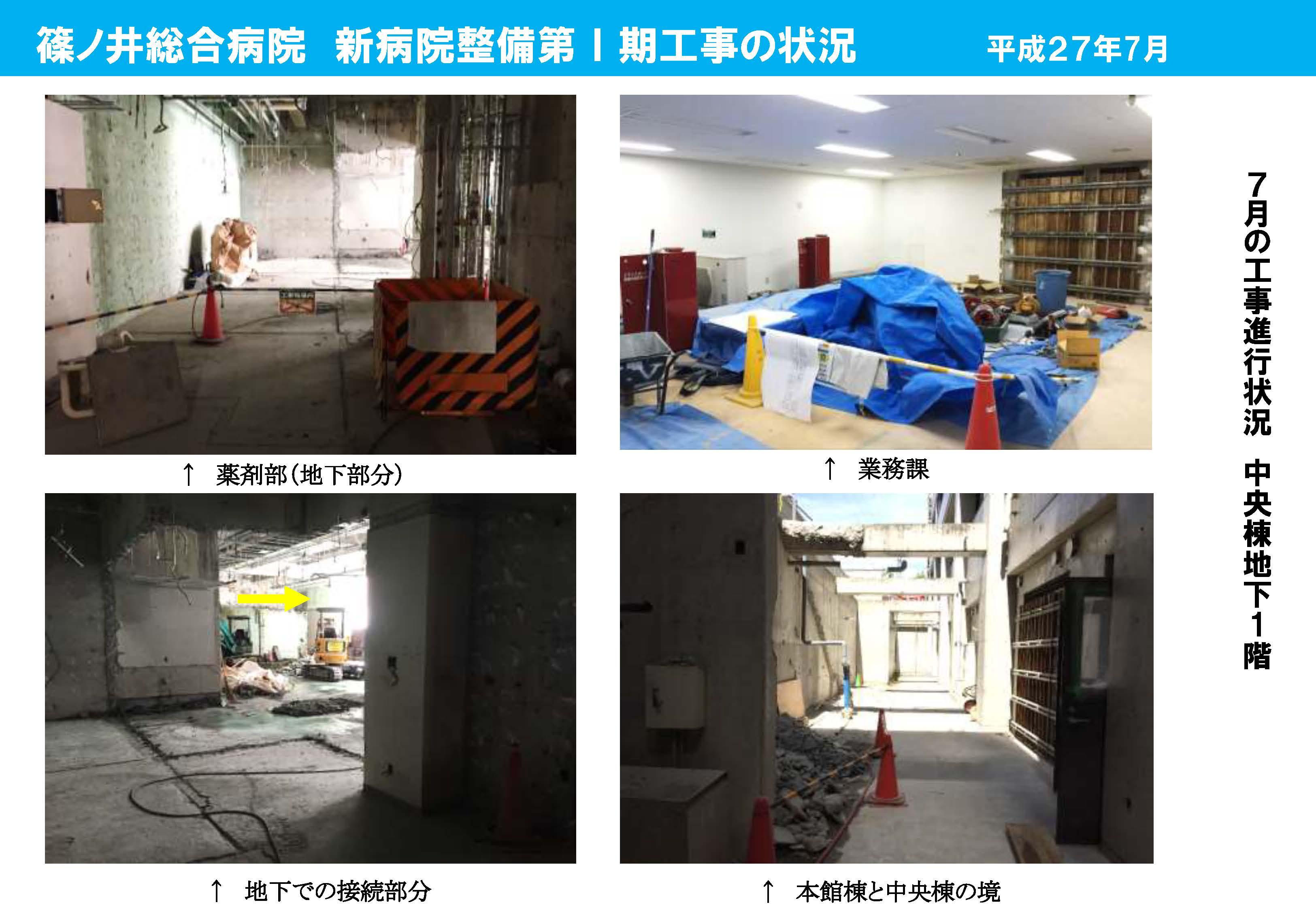 工事写真ニュース201507.1_ページ_5