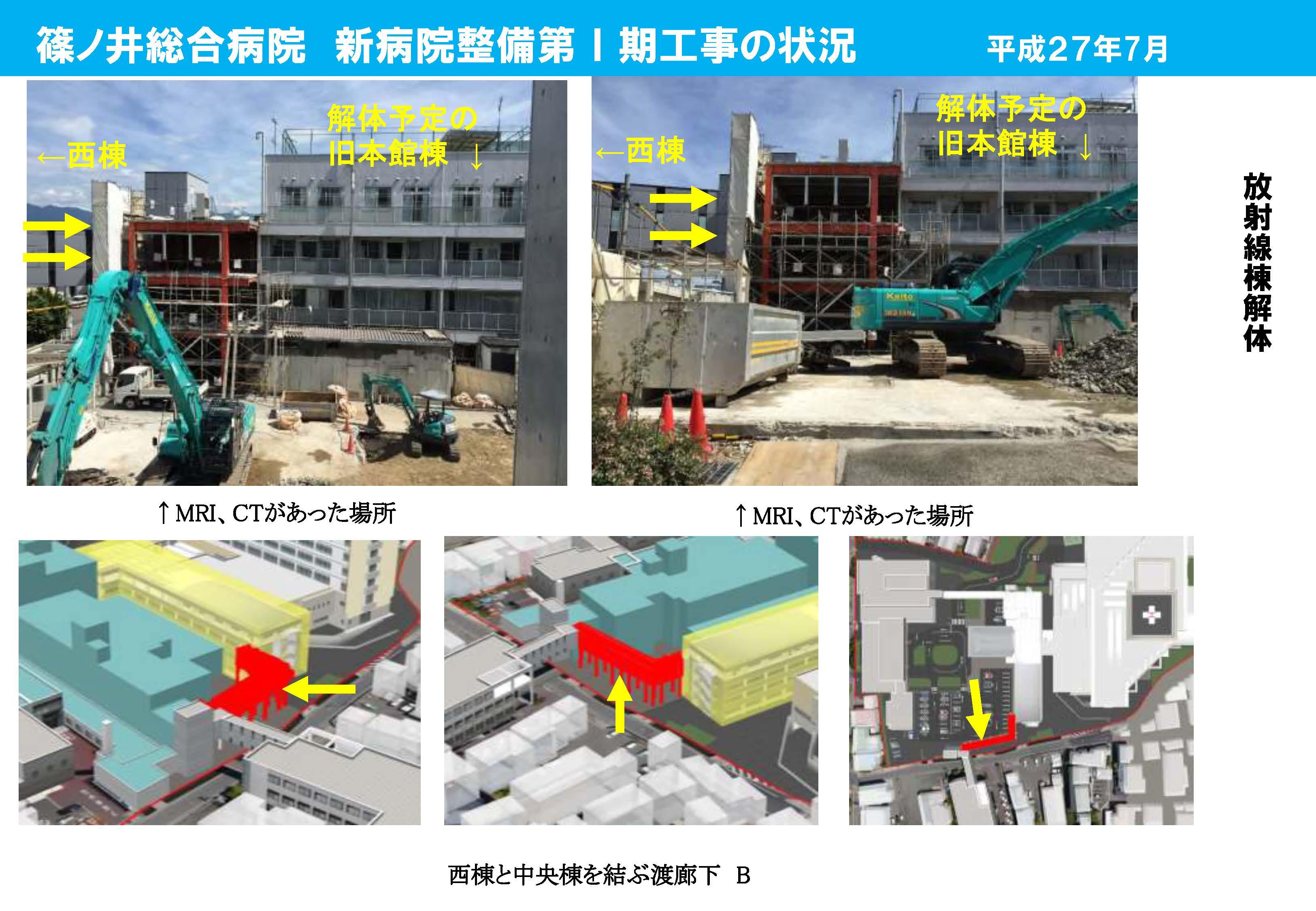 工事写真ニュース201507.1_ページ_6