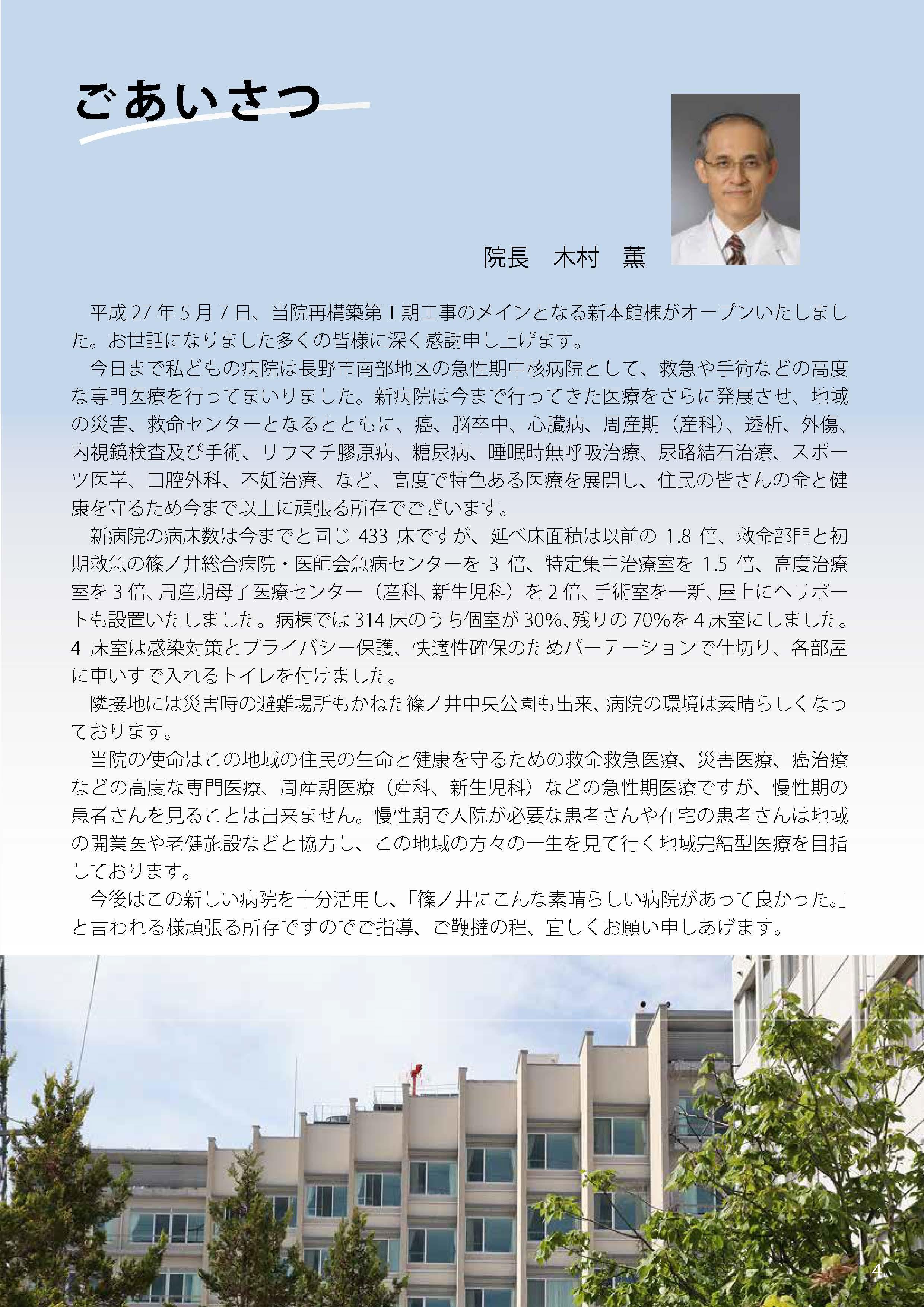 新棟オープン_ページ (03)