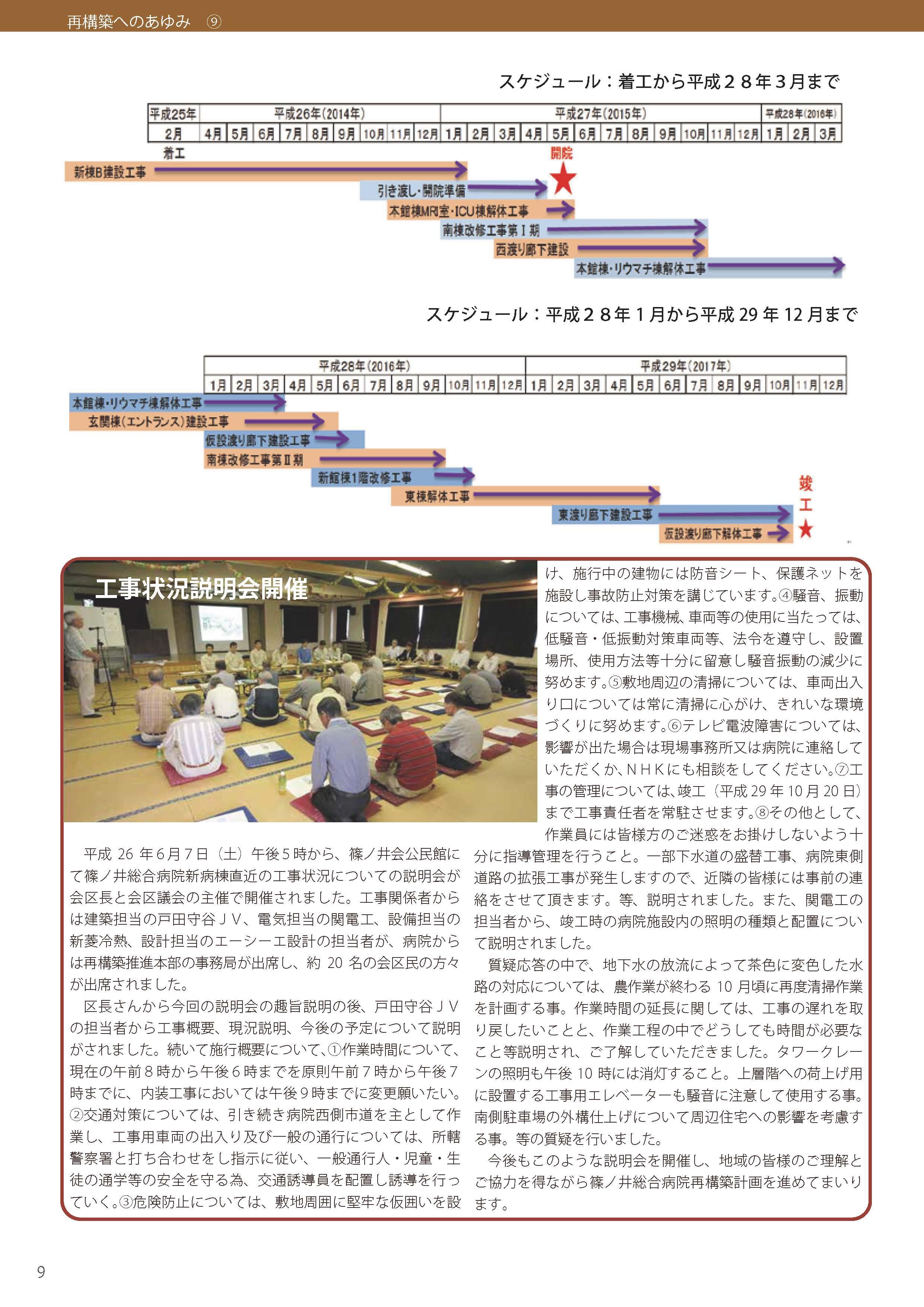 118-9_ページ_4
