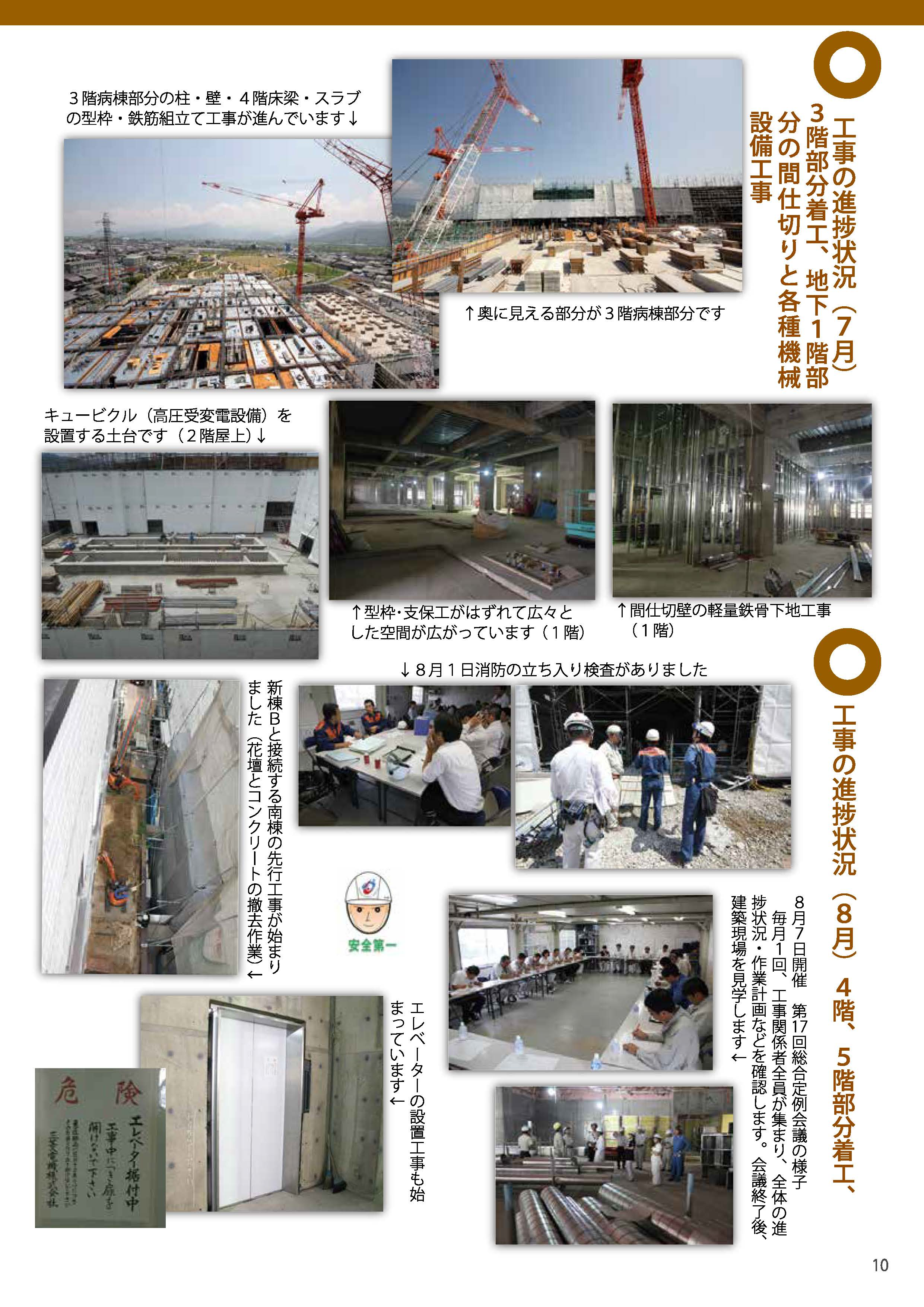 119-10_ページ_3