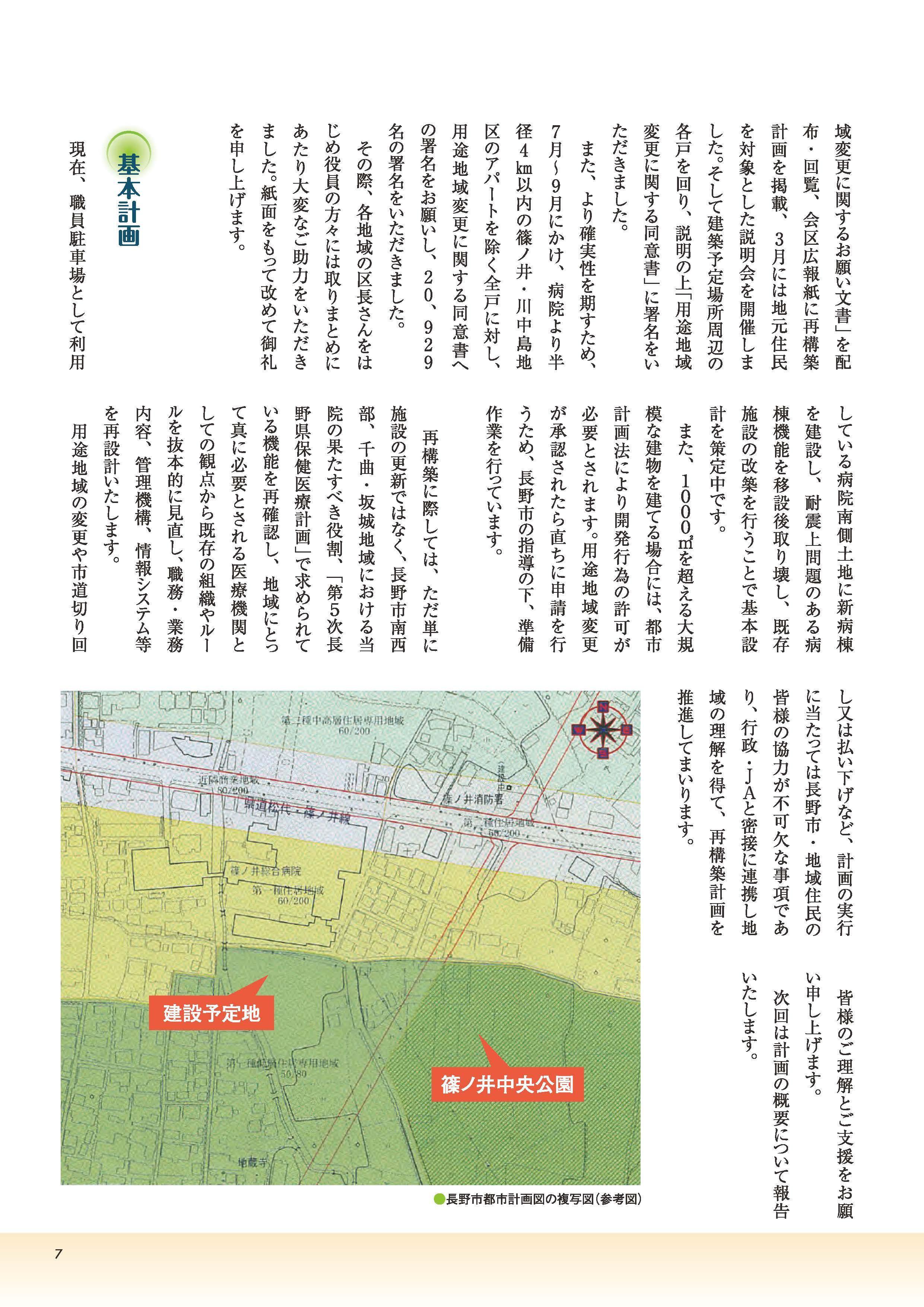 再構築計画について1_ページ_3