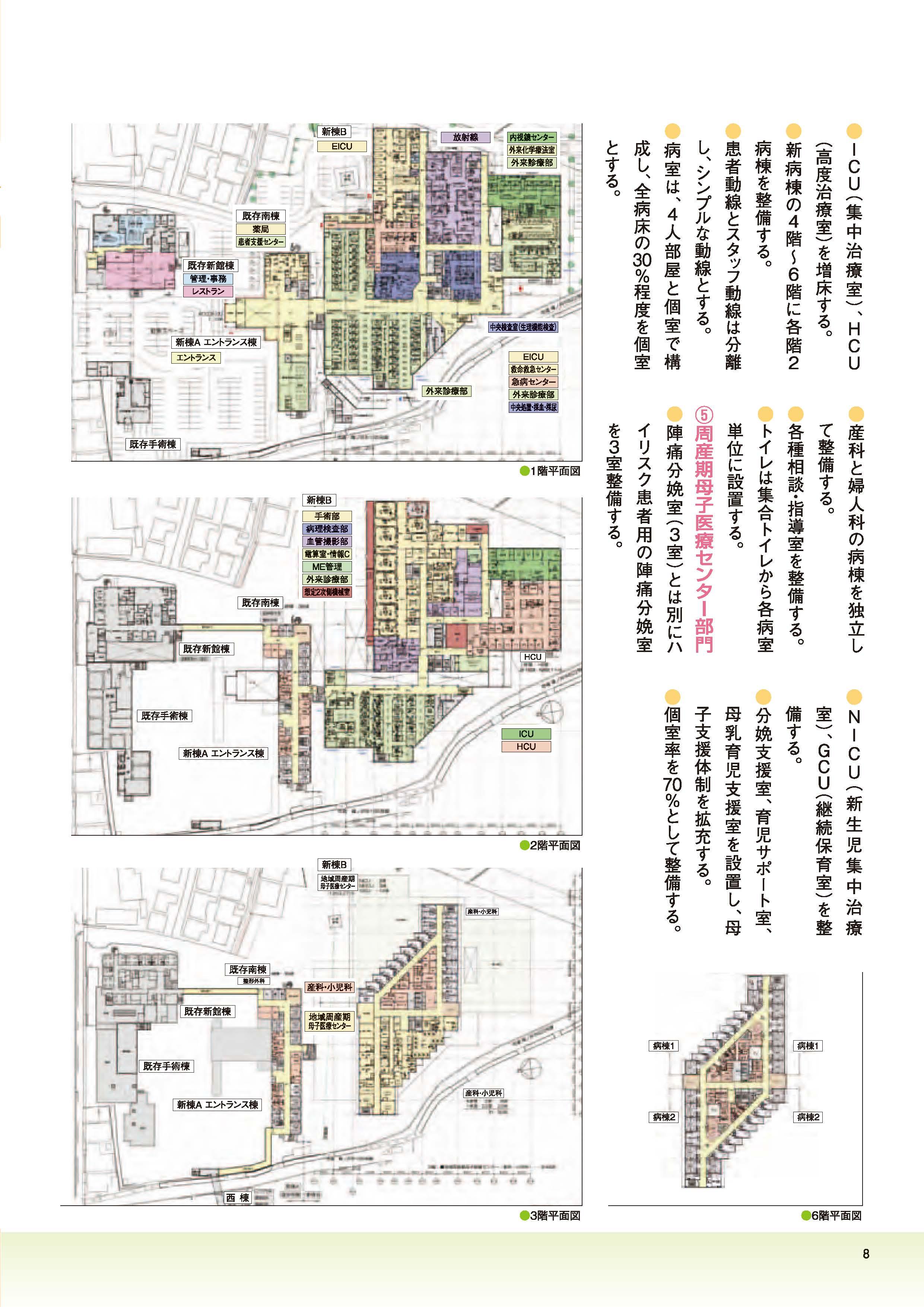 再構築計画について3_ページ_3