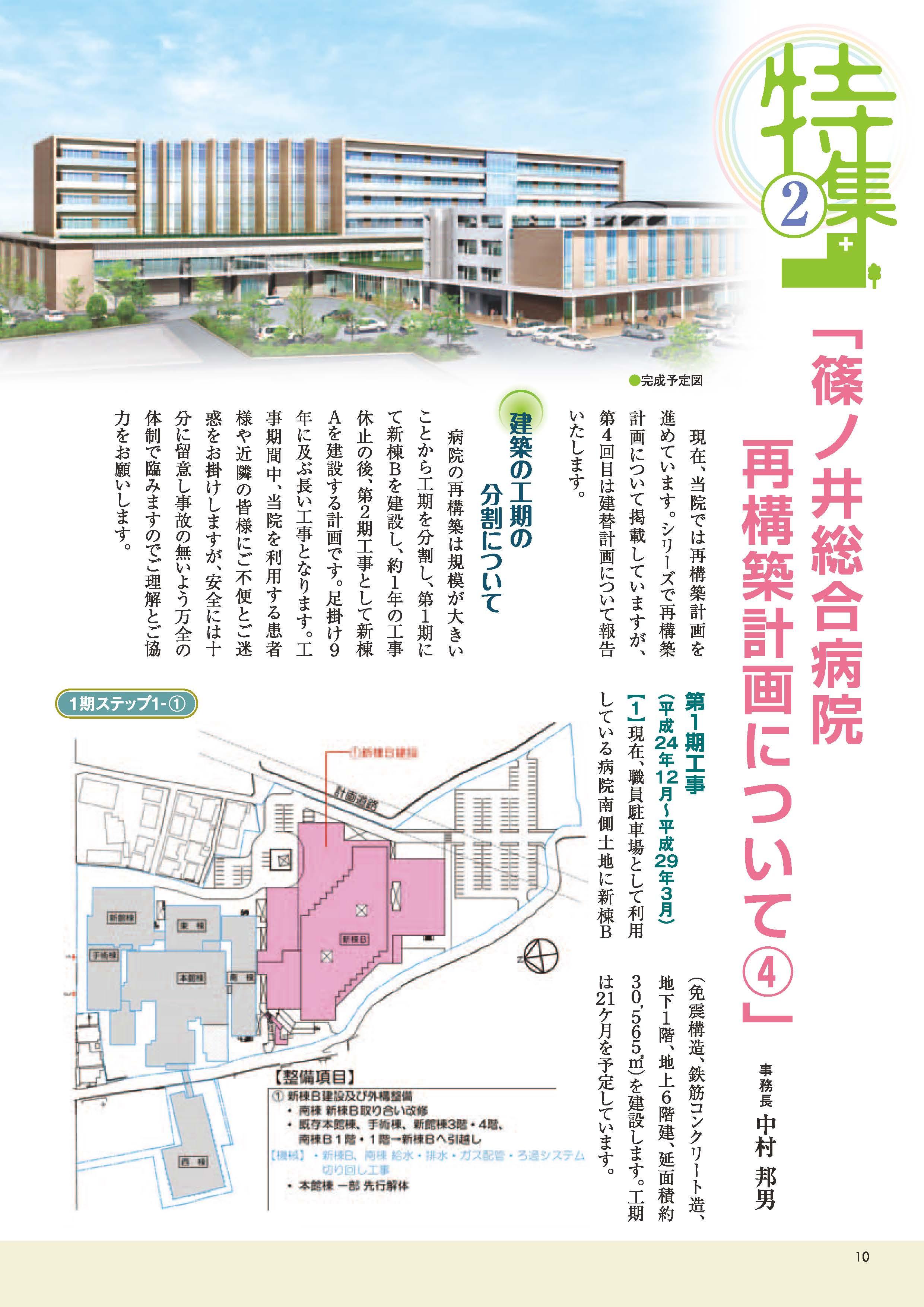 再構築計画について4_ページ_1