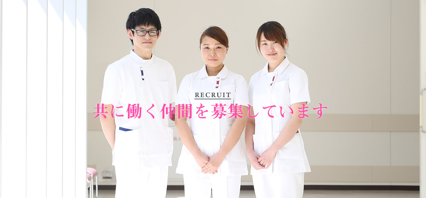 看護師募集案内