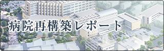 病院再構築レポート