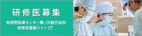 研修医募集サイト