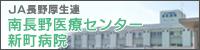 JA長野厚生連 南長野医療センター新町病院