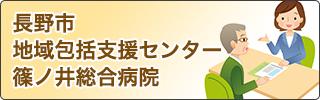 長野市地域包括支援センター篠ノ井総合病院
