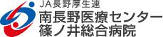 JA長野厚生連 南長野医療センター 篠ノ井総合病院