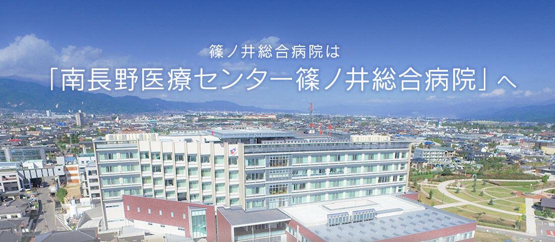 篠ノ井総合病院は「南長野医療センター篠ノ井総合病院」へ