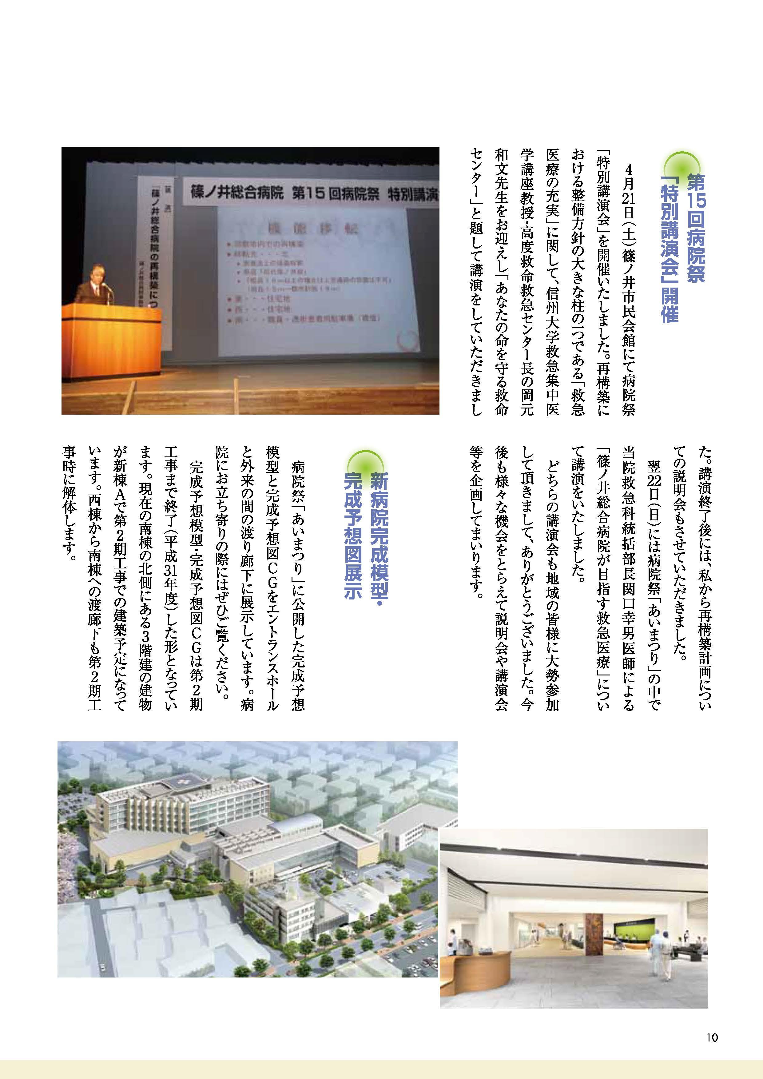 再構築のあゆみ1_ページ_3