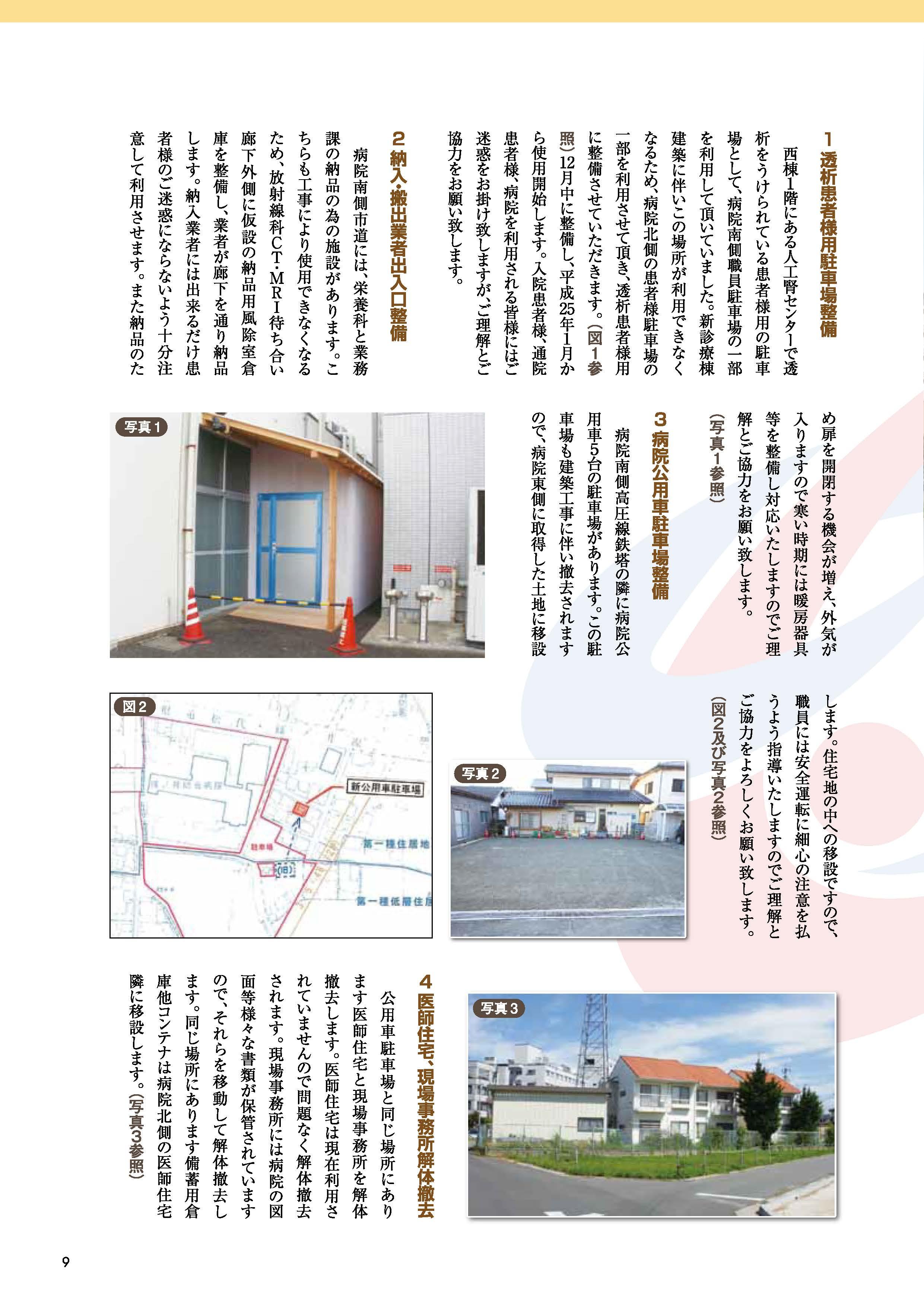 再構築のあゆみ3_ページ_2
