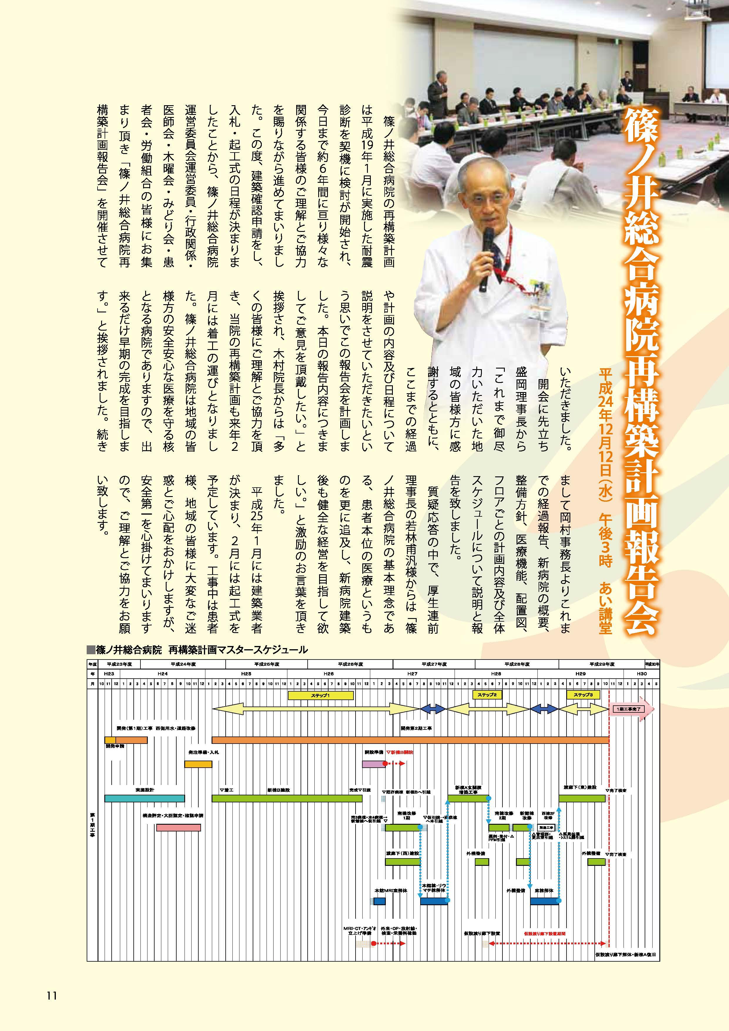 再構築のあゆみ3_ページ_4