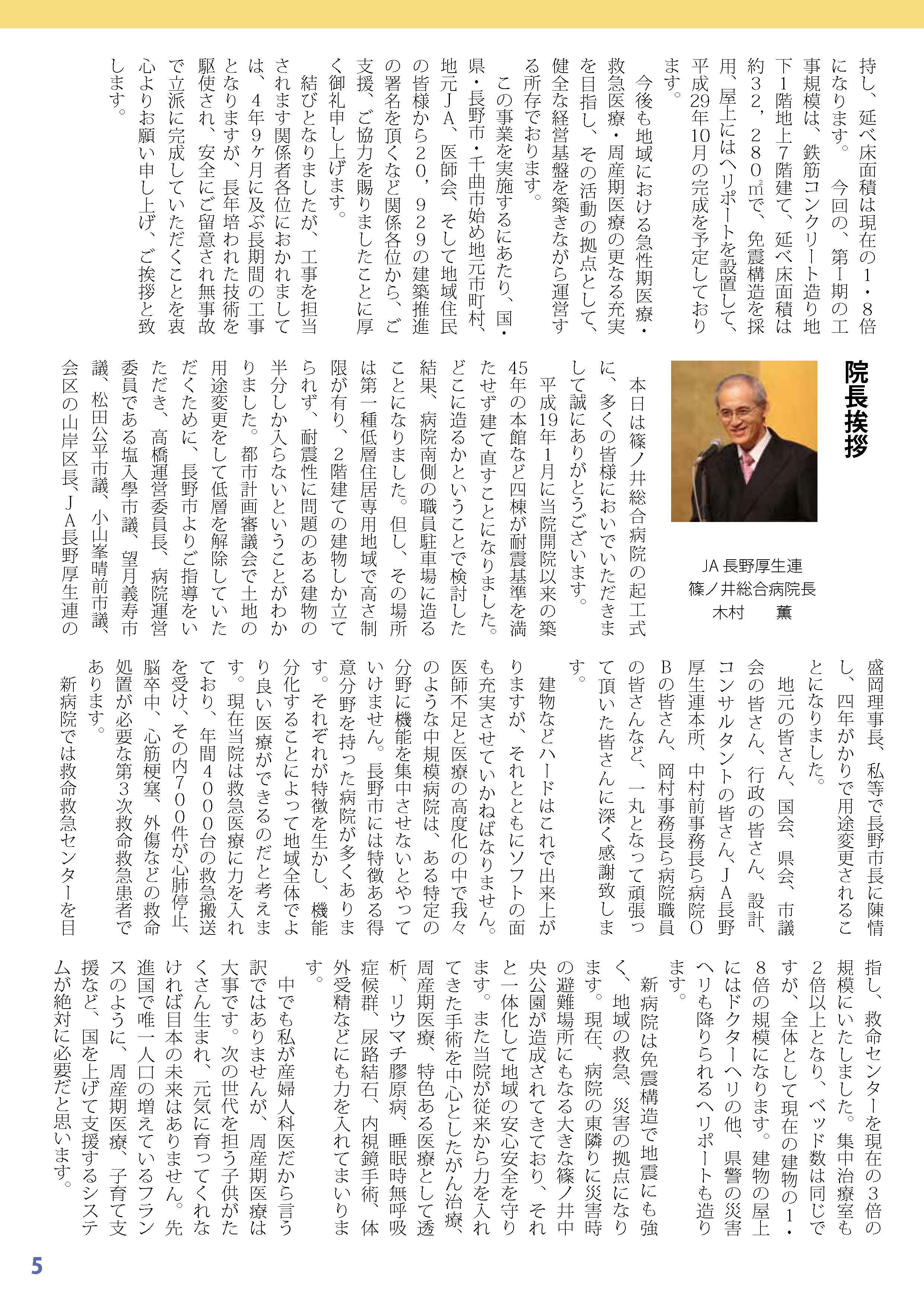 再構築のあゆみ4_ページ_4