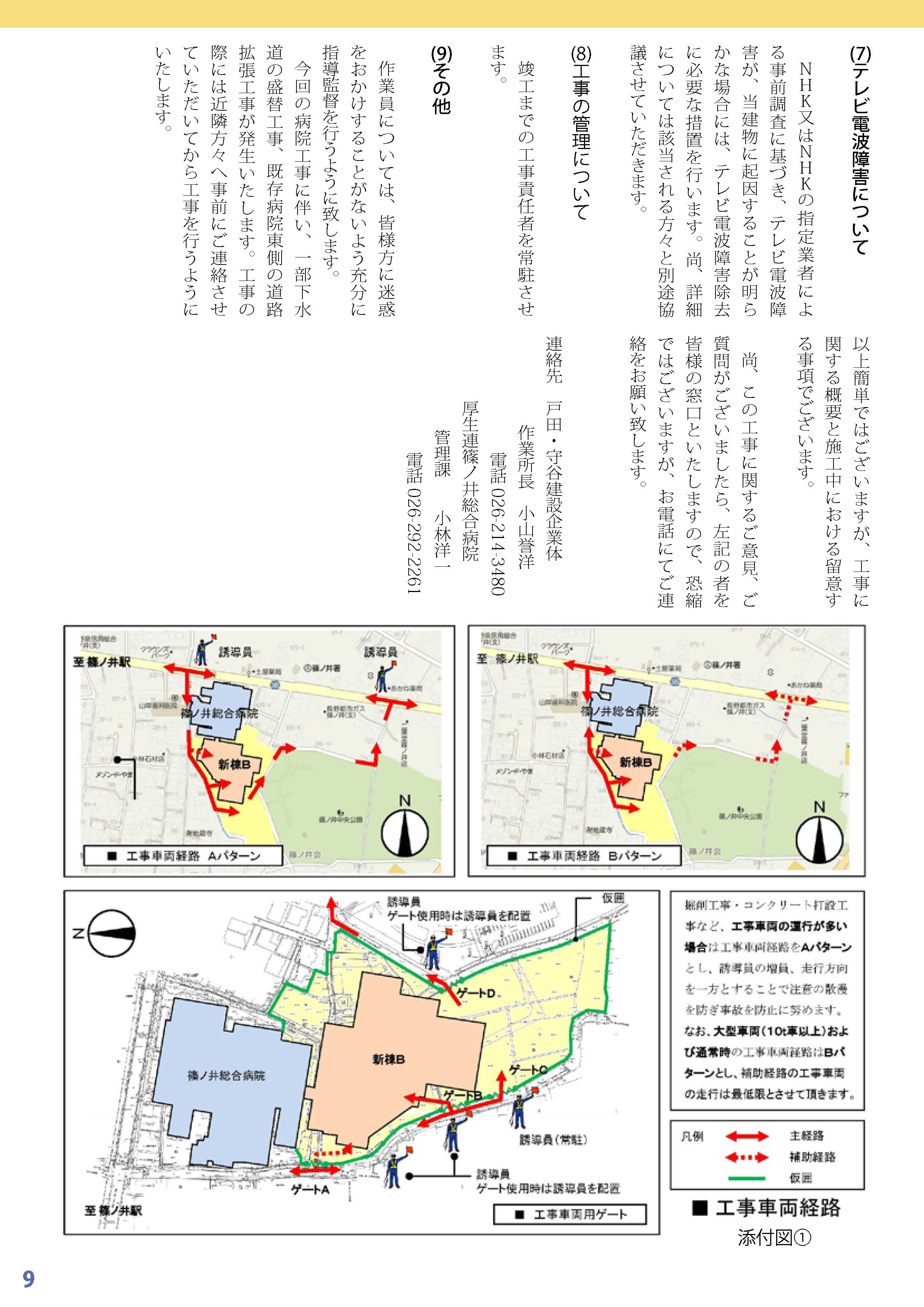 再構築のあゆみ4_ページ_8