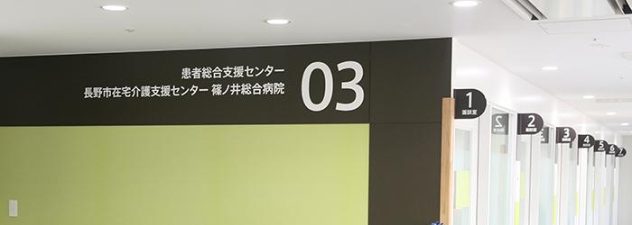 患者総合支援センター