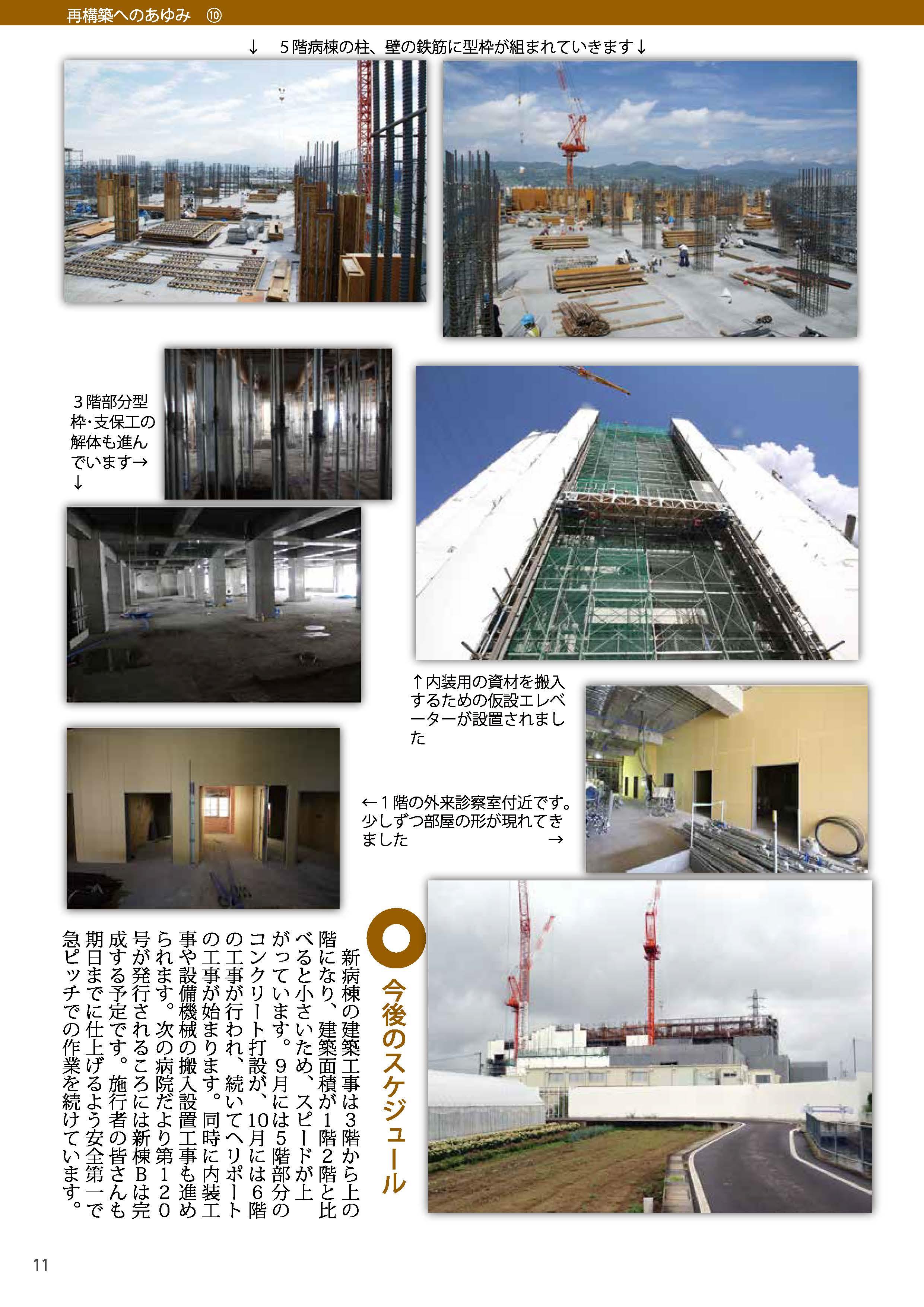 119-10_ページ_4
