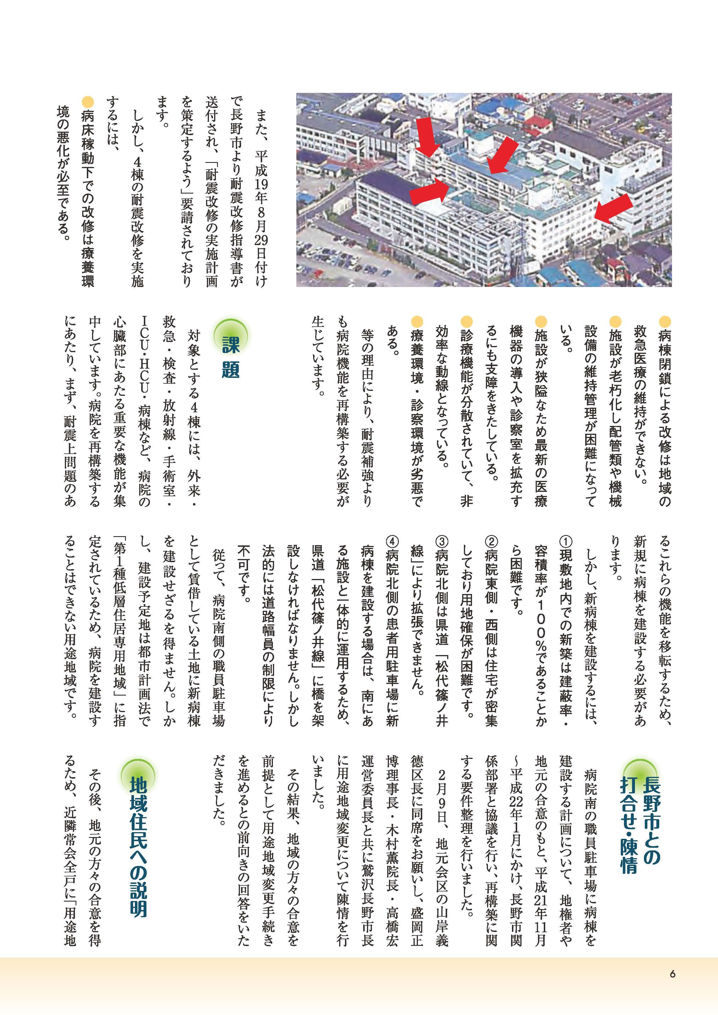 再構築計画について1_ページ_2