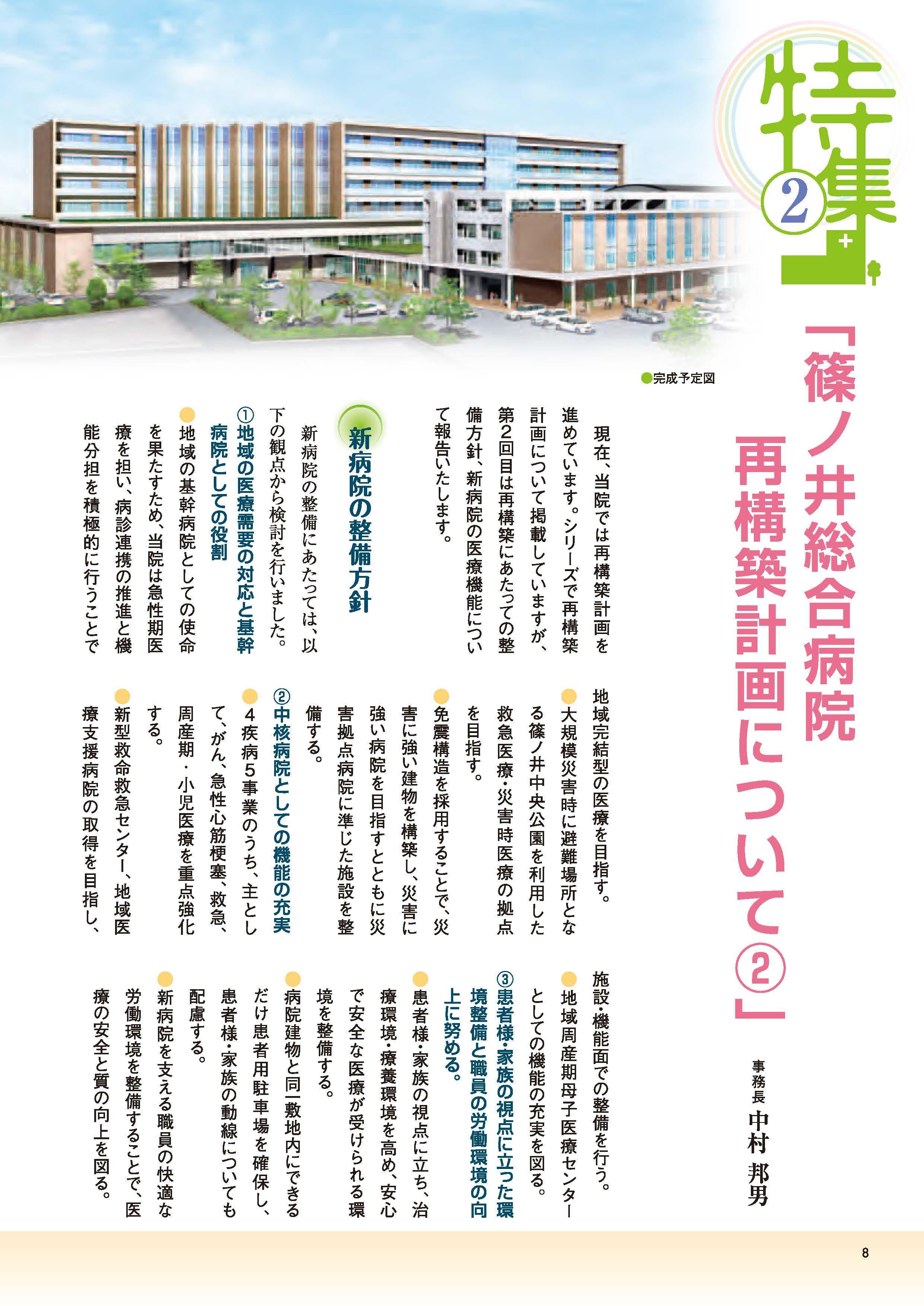 再構築計画について2_ページ_1
