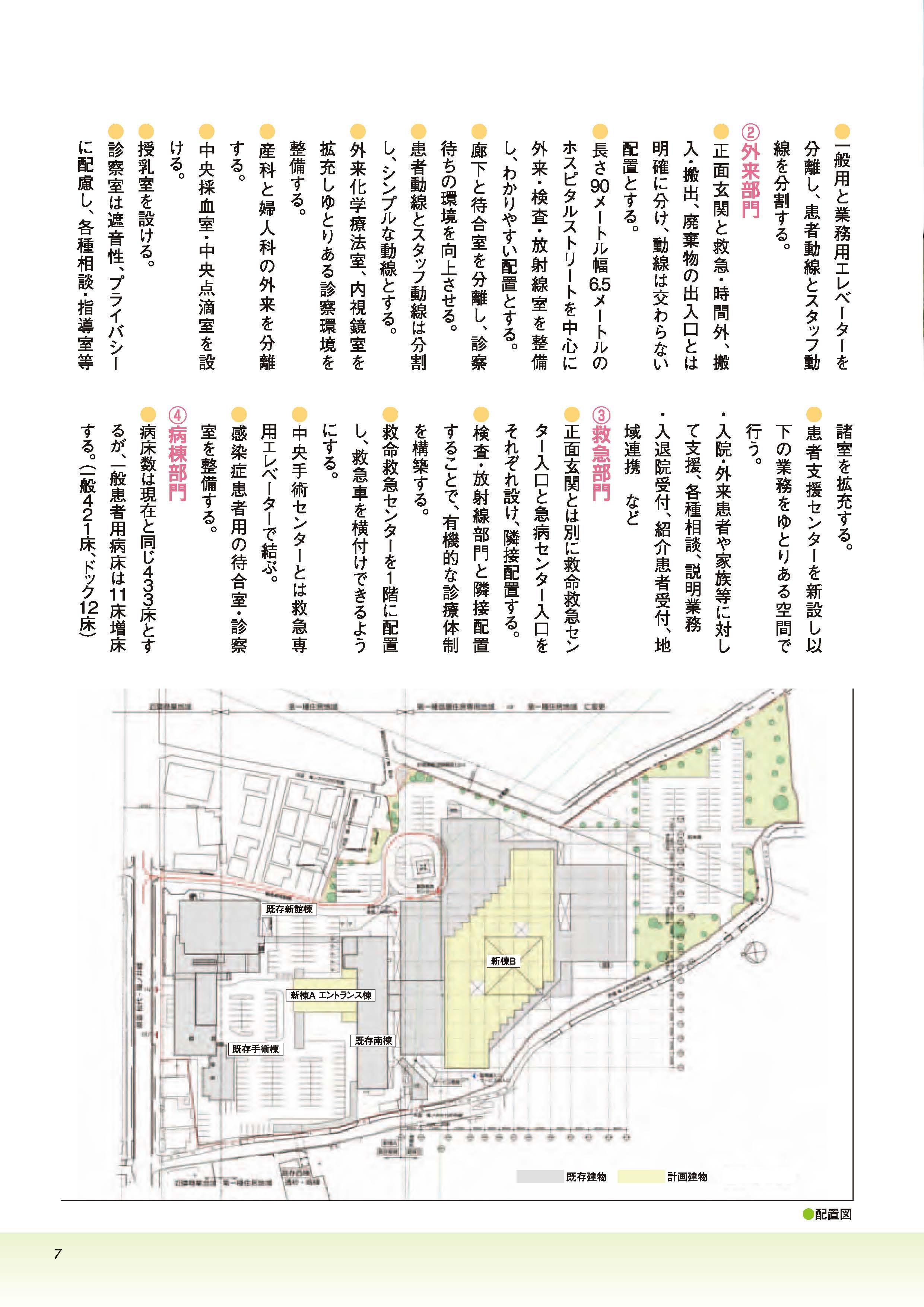 再構築計画について3_ページ_2