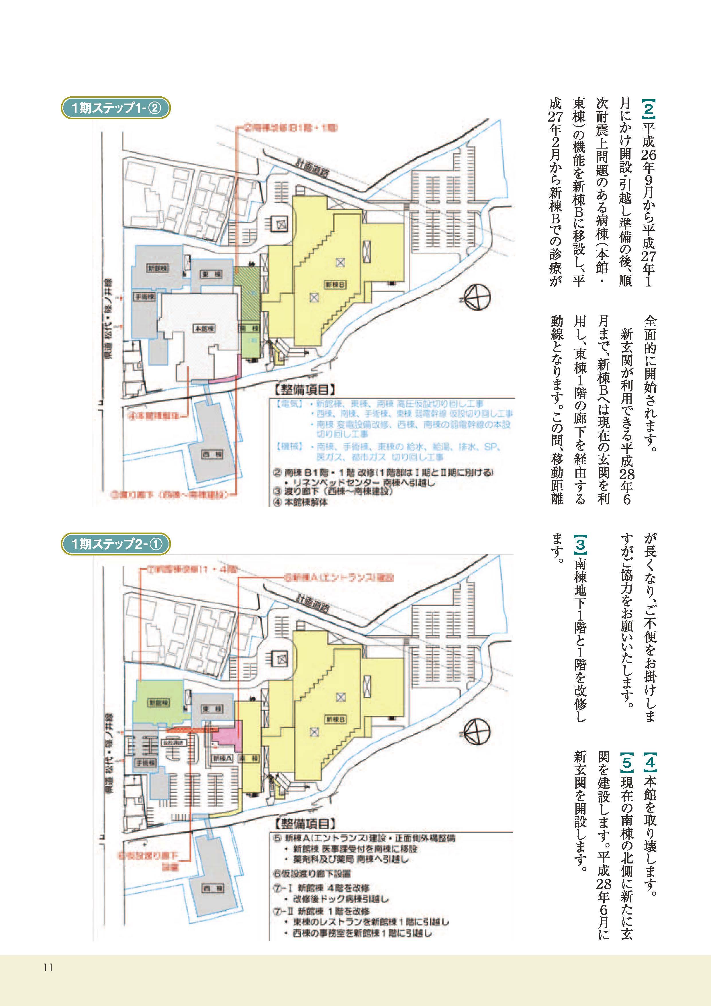 再構築計画について4_ページ_2