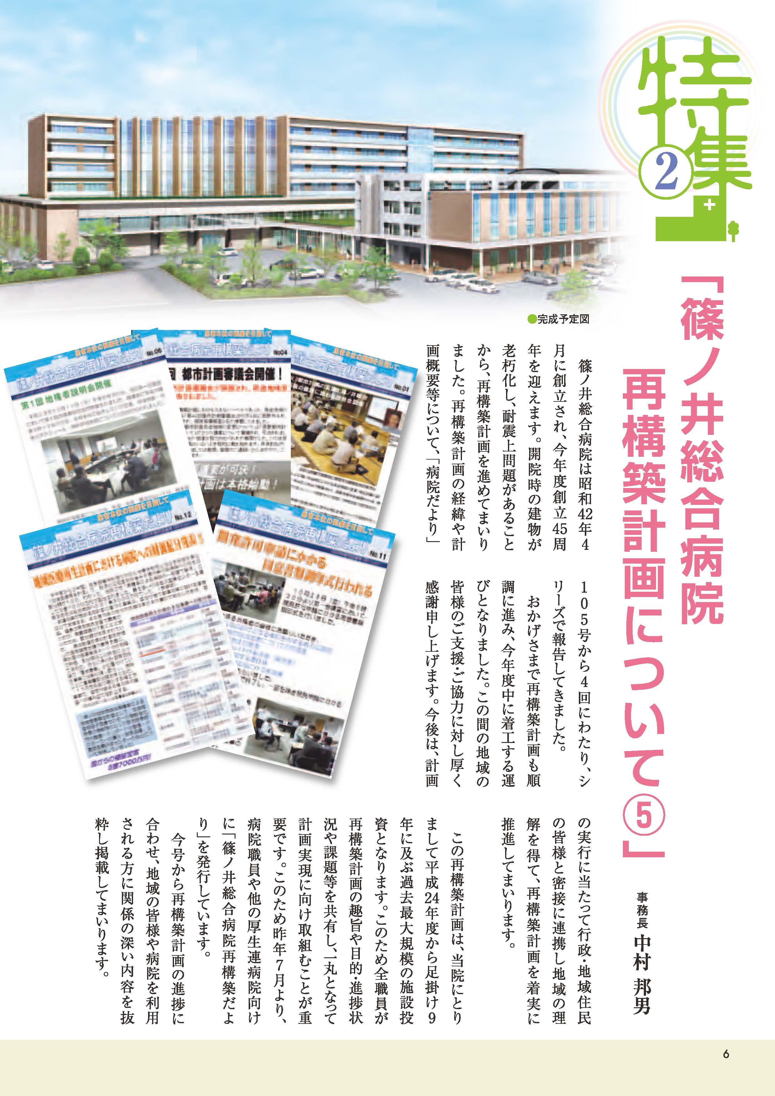 再構築計画について5_ページ_1