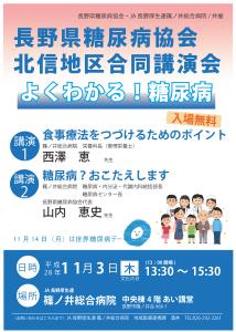 糖尿病協会講演会